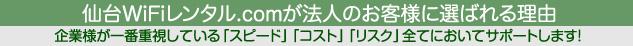 仙台WiFiレンタル.comが法人のお客様に選ばれる理由