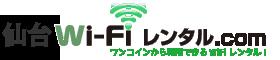 仙台wifiレンタルドットコム