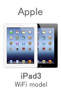 iPad3(第3世代)